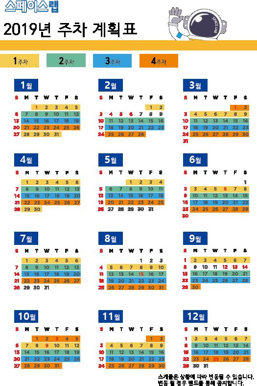 2019주차계획표.png