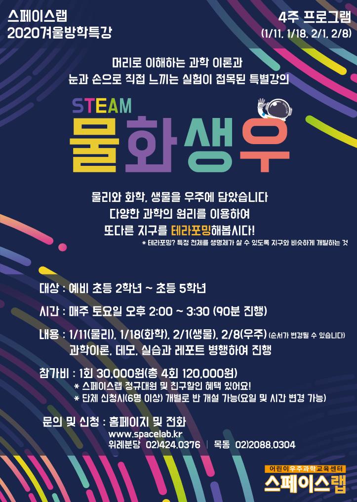 2019겨울특강메인페이지.png