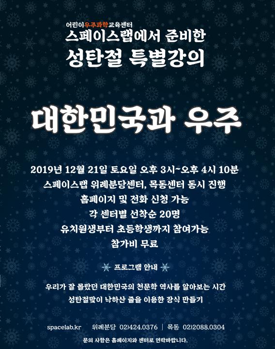 2019_크리스마스홍보.png
