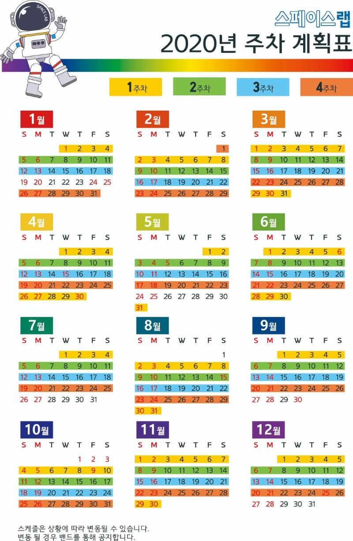 2020주차계획표_F.jpg