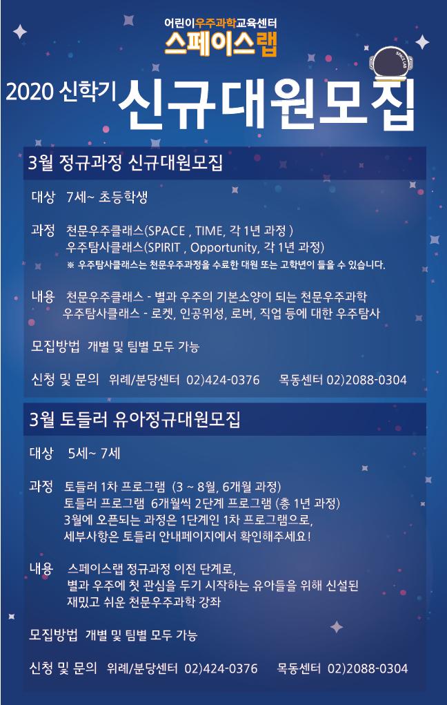 2020신학기대원모집_홈페이지.png