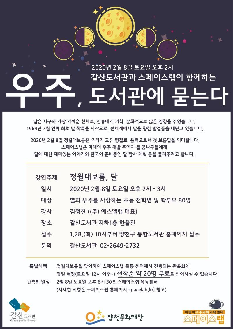 정월대보름 홍보포스터_수정.jpg