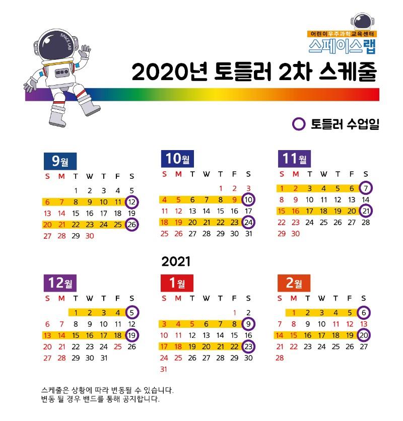 2020주차계획표_OL_토들러2.jpg